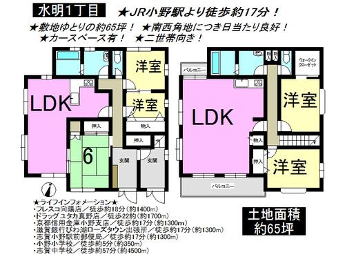 大津市 水明 一戸建て 5SLDKの物件画像