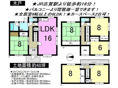 大津市 木戸 一戸建て 6LDKの物件画像
