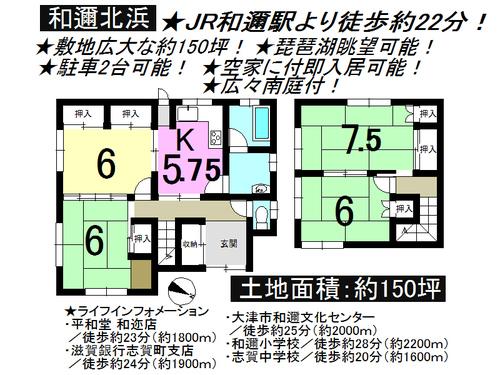 大津市 和邇北浜 一戸建て 4Kの物件画像