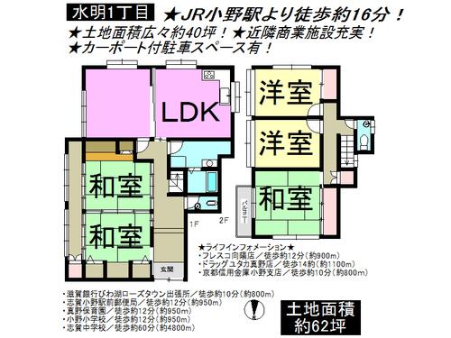 大津市 水明 一戸建て 5LDKの物件画像