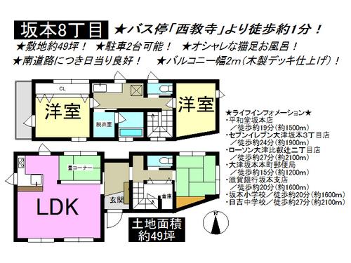 大津市 坂本 一戸建て 3LDKの画像