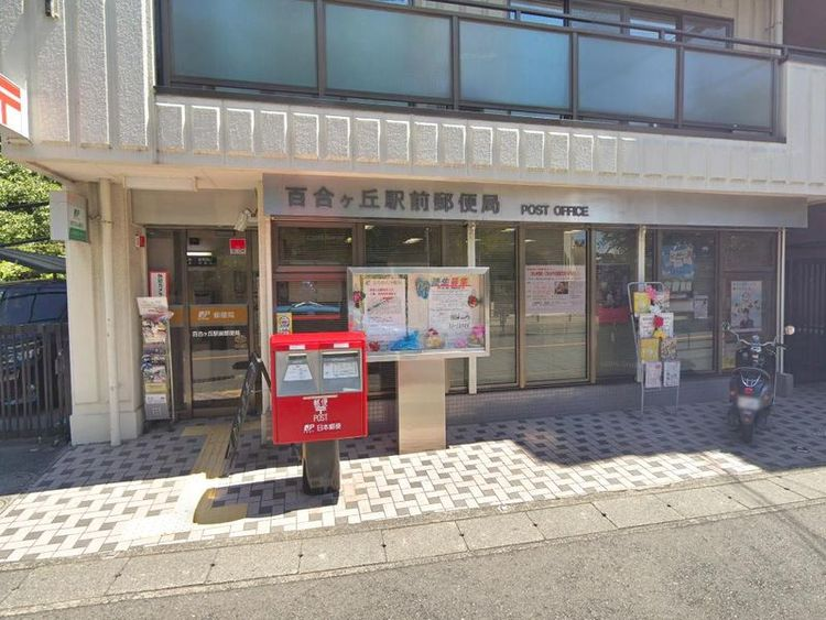 百合ヶ丘駅前郵便局 徒歩11分 850m