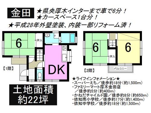 厚木市 金田 一戸建て 3LDKの物件画像