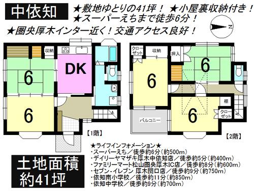 厚木市 中依知 一戸建て 5DKの物件画像