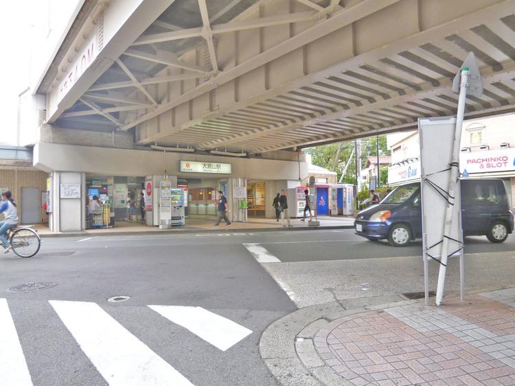 大倉山駅 距離1400m