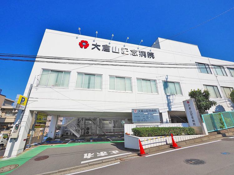 大倉山記念病院 距離約2000m