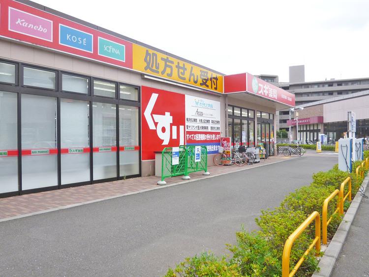 スギ薬局 大倉山店 距離約750m