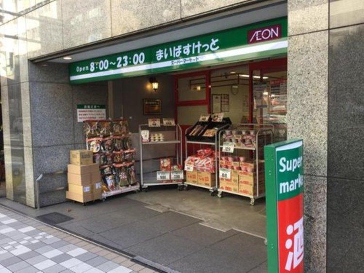 まいばすけっと日本橋浜町2丁目店まで393m イオングループのまいばすけっと株式会社およびイオン北海道株式会社が展開している都市型小型食品スーパーマーケットである。