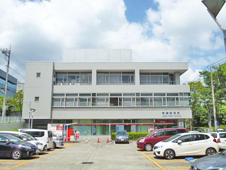 青葉郵便局 距離850m