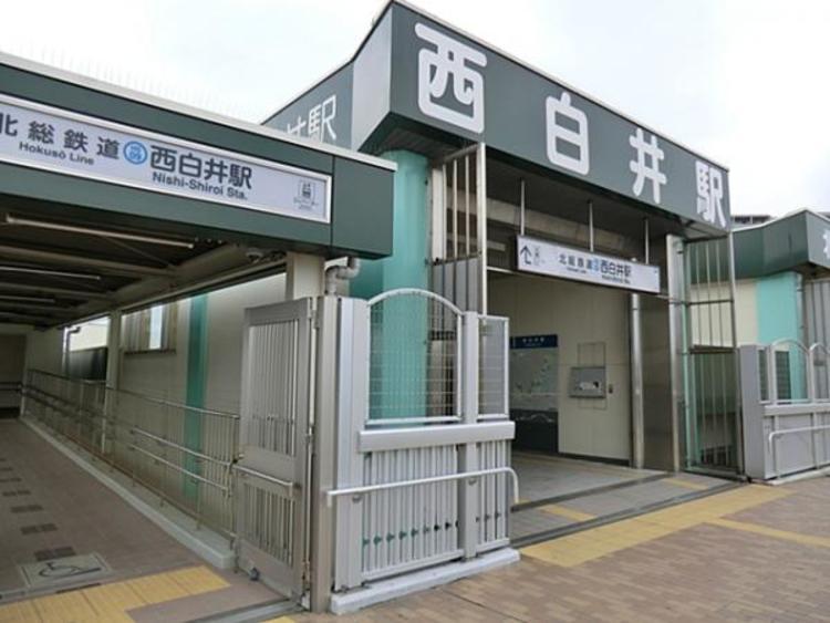 北総線「西白井」駅
