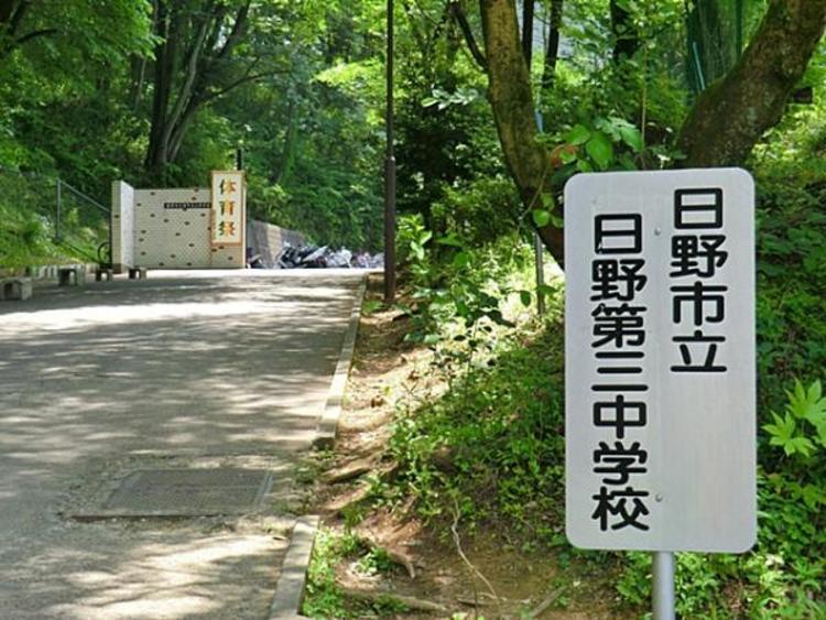日野第三中学校 620m