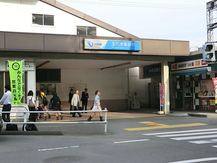 小田急線「玉川学園前」駅 距離約1120m