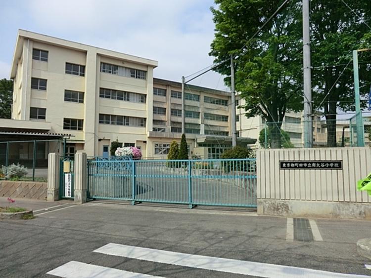 町田市立南大谷小学校 距離約850m