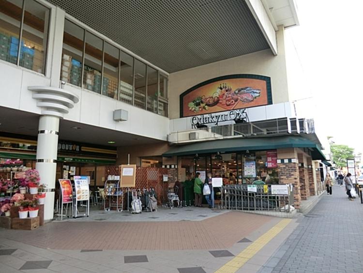 オダキューOX玉川学園店 距離約1300m