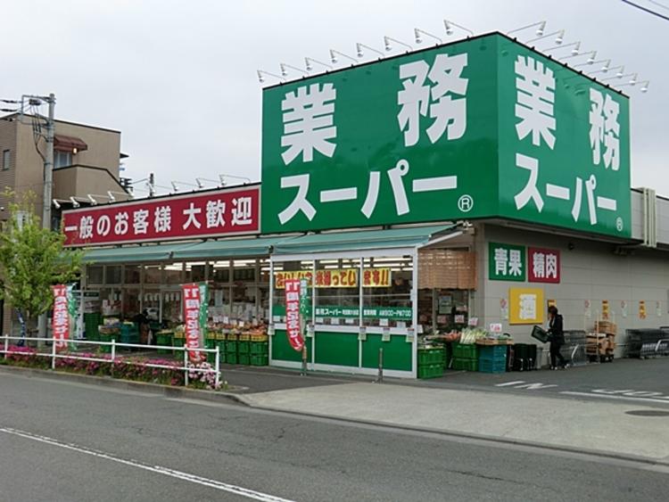 業務スーパー町田南大谷店 距離約1100m