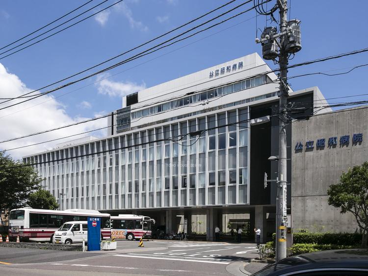 公立昭和病院まで1650m