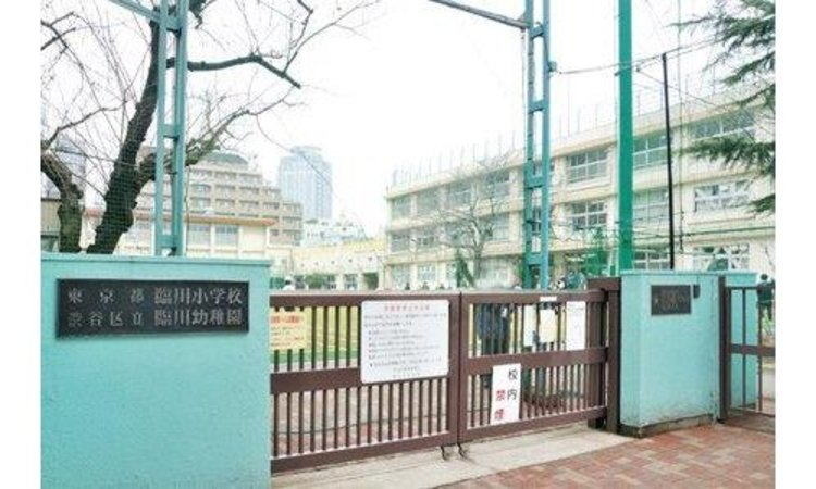 渋谷区立臨川小学校まで240m 人間として調和がとれ、生きる力を身に付けた子供の育成を目指しています。
