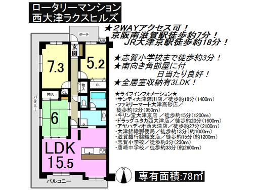 ロータリーマンション西大津ラクス・ヒルズ(416)の画像