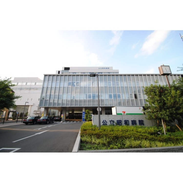 公立昭和病院(約470m)