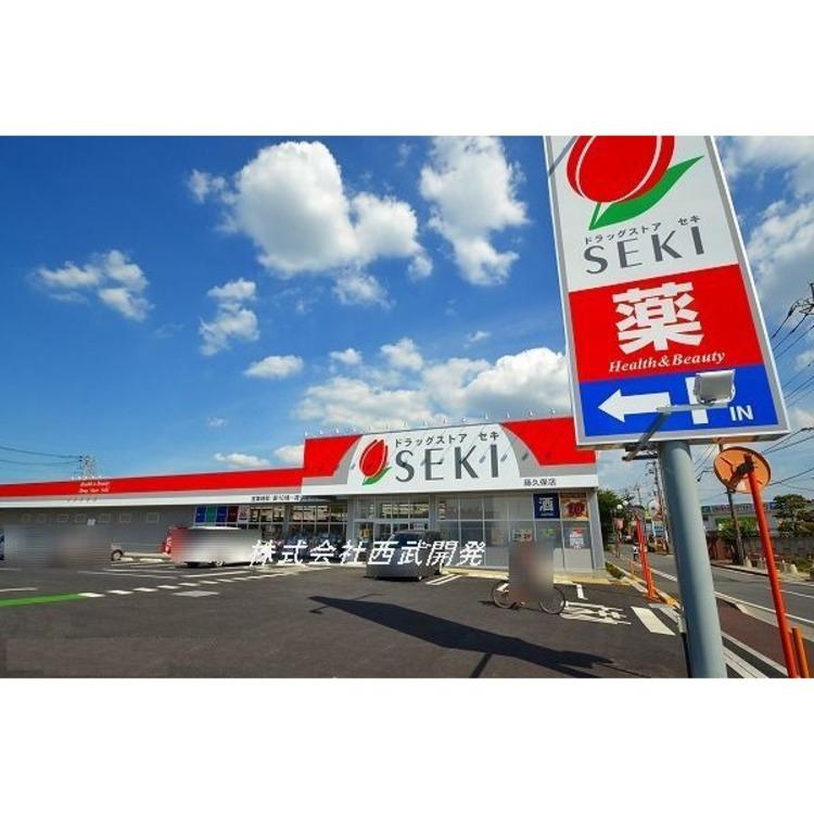 ドラッグストアセキ藤久保店(約650m)