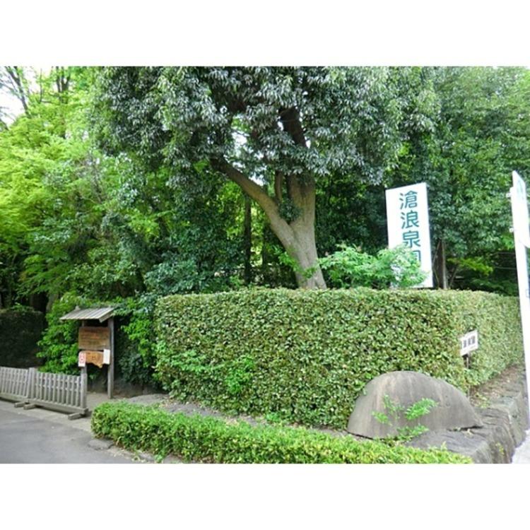 滄浪泉園緑地(約1120m)