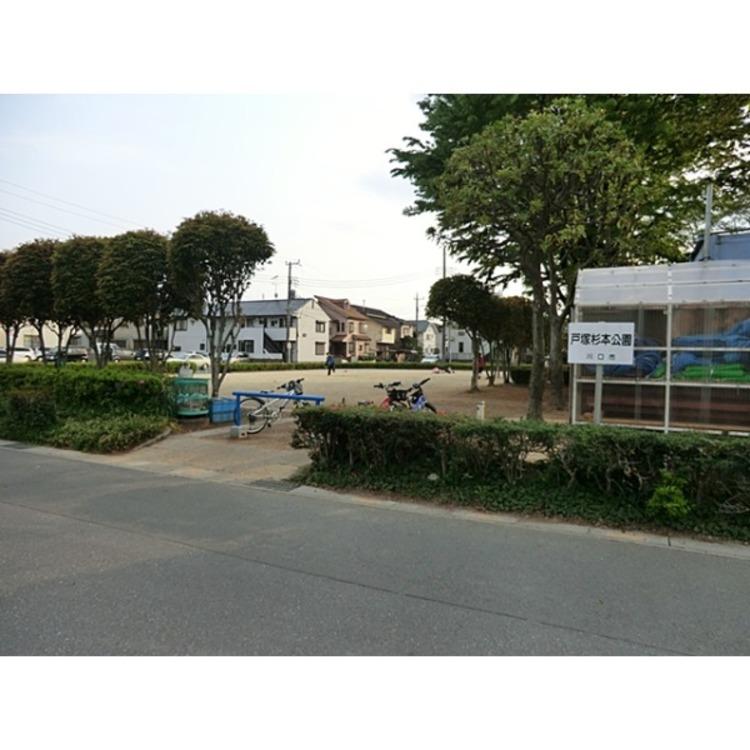 戸塚杉本公園(約130m)
