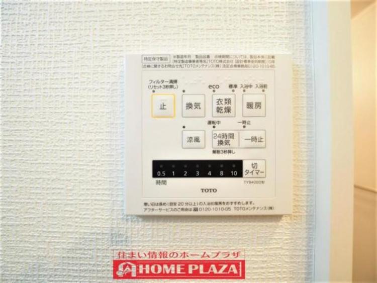浴室乾燥機・暖房・涼風等の機能があり、雨の日に洗濯をしても浴室乾燥機で乾燥させられるので便利な機能です。