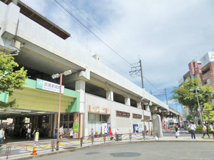 武蔵新城駅 距離320m