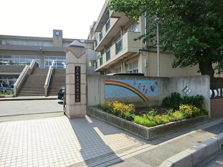さいたま市立大東小学校630m