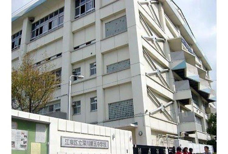 江東区立深川第五中学校まで1500m。創立68年を超える歴史ある中学校。