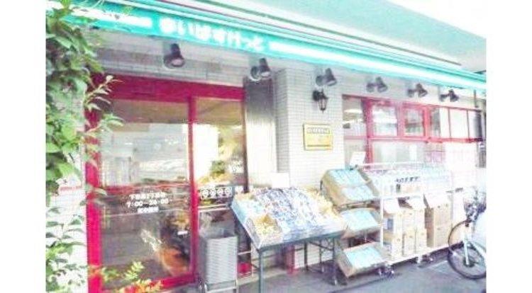 まいばすけっと下目黒2丁目店まで299m イオングループのまいばすけっと株式会社およびイオン北海道株式会社が展開している都市型小型食品スーパーマーケットである。