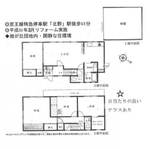 北野駅 八王子市打越町 中古戸建の画像