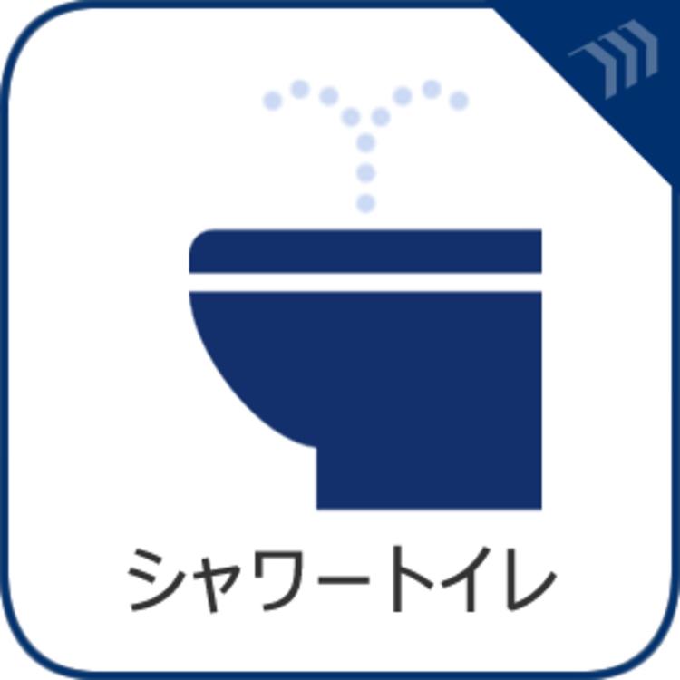 シャワートイレ付。清潔な毎日を。