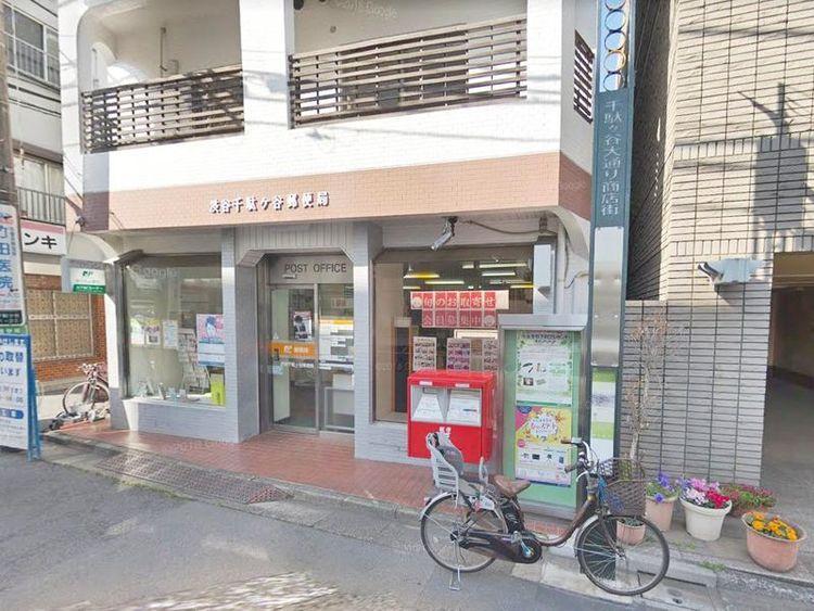 渋谷千駄ヶ谷郵便局 徒歩3分 230m