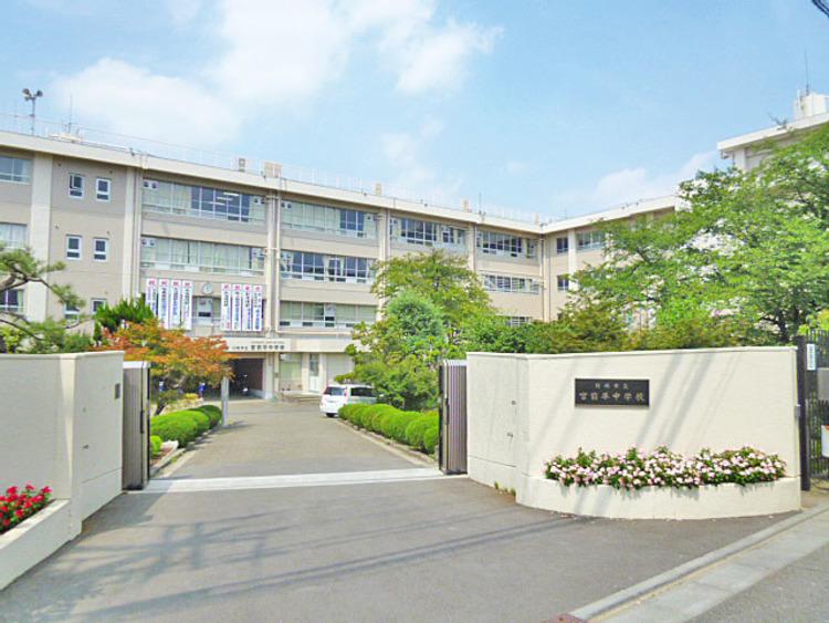 川崎市立宮前平中学校 距離900m