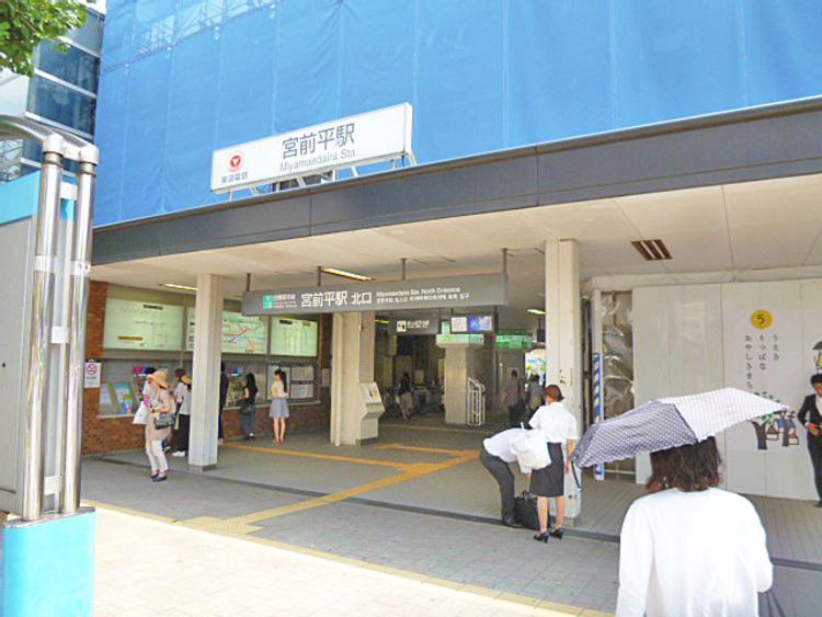 宮前平駅 距離320m