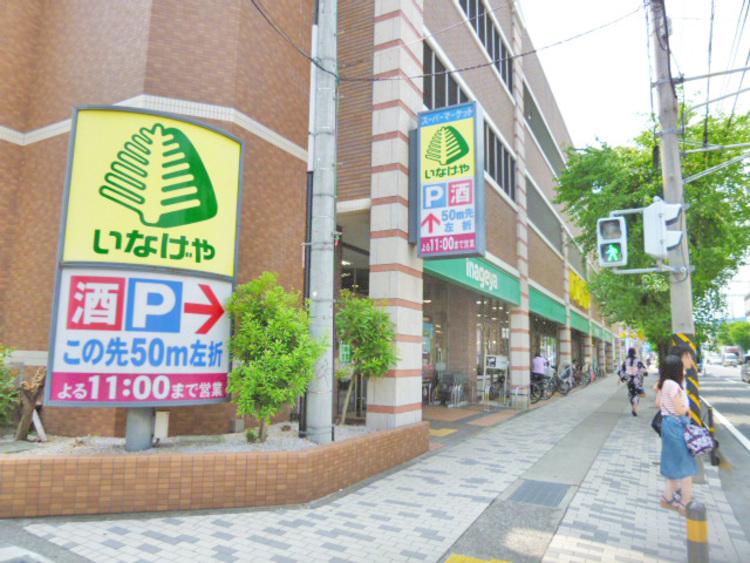 いなげや 宮前平駅前店 距離450m
