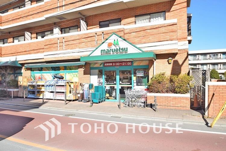 マルエツ二子玉川店 距離450m
