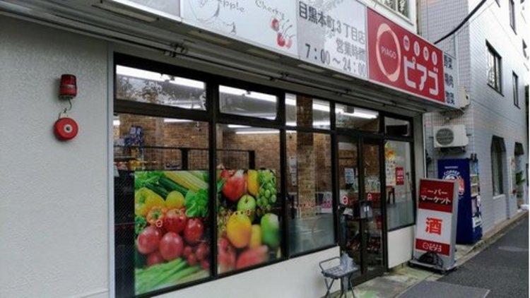 miniピアゴ目黒本町3丁目店。24時間営業。品揃えあるスーパー。