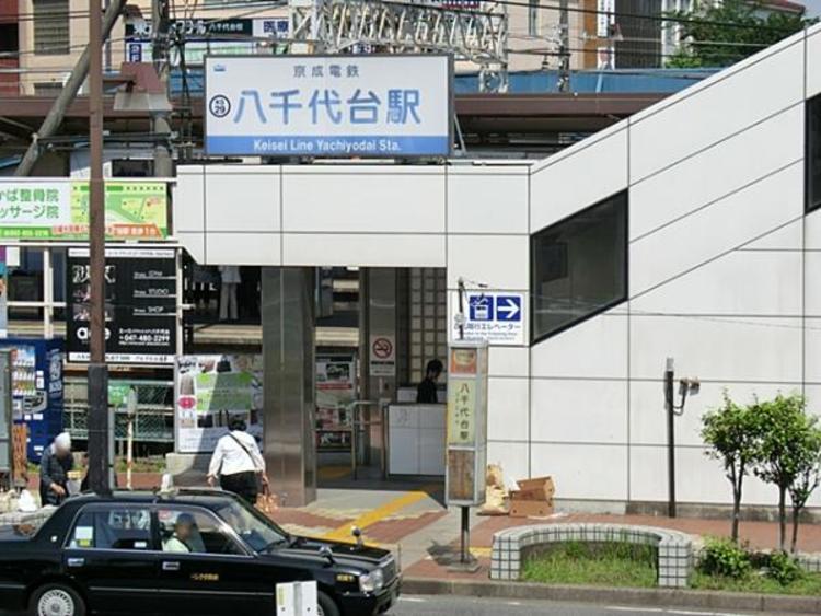 京成本線八千代台駅