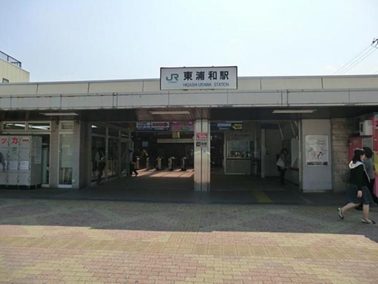JR武蔵野線「東浦和」駅1040m