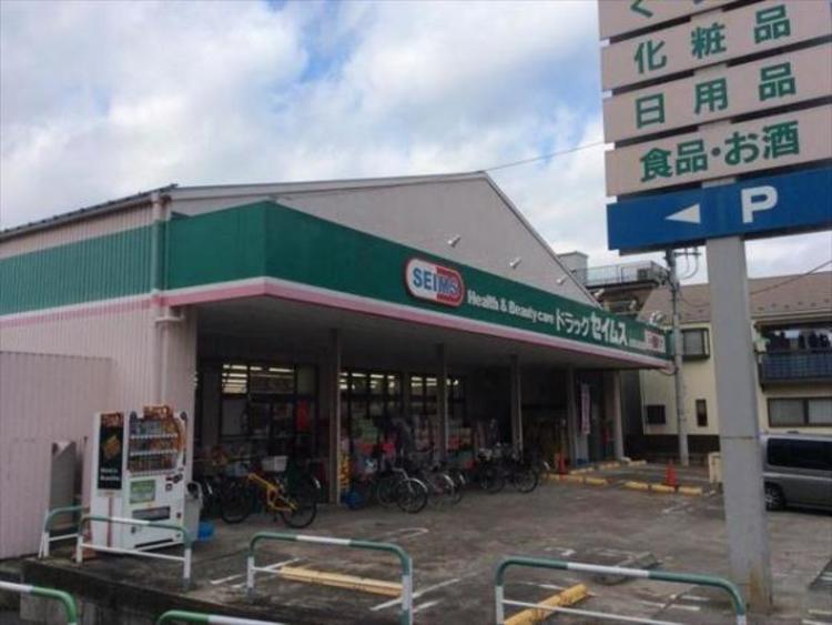 ドラッグセイムス 武蔵浦和店 約350m