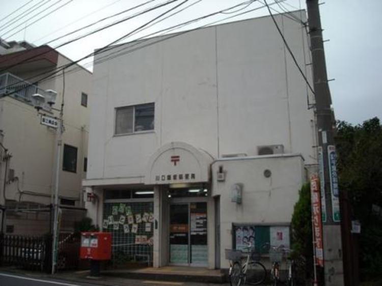 川口飯塚郵便局 約130m