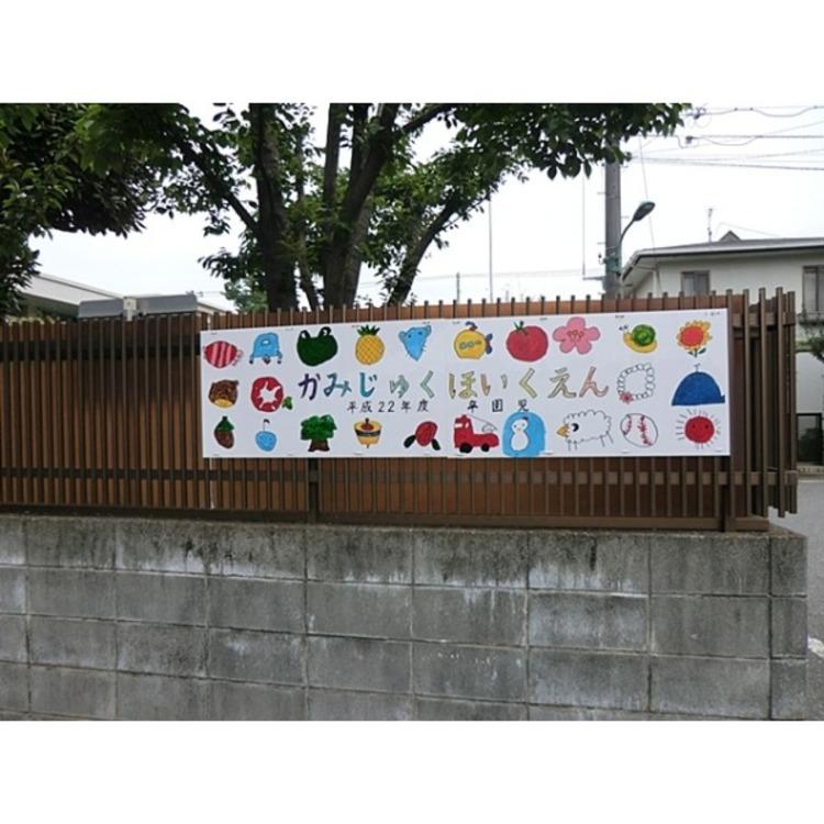 上宿保育園(約670m)