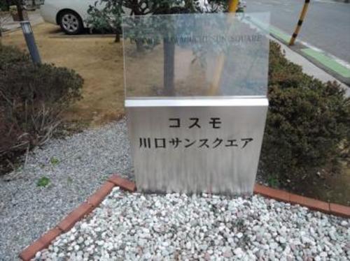 コスモ川口サンスクエア 学区/舟戸小・南中の画像