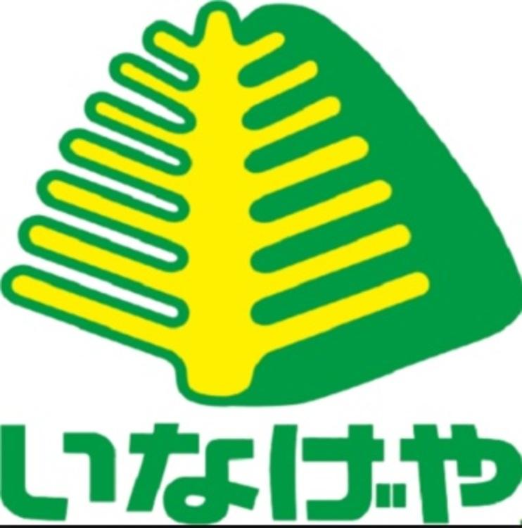 いなげや 松伏店834m