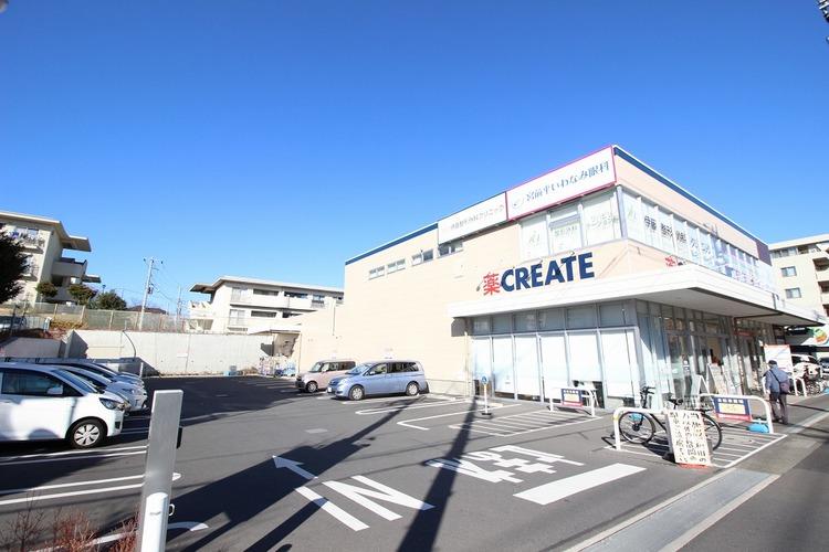 クリエイトSD川崎宮前区役所前店 距離800m