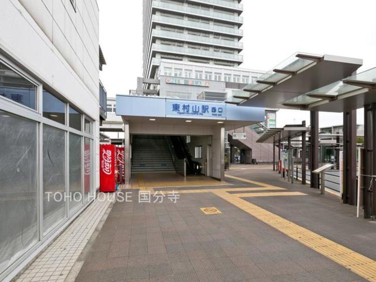 西武鉄道新宿線「東村山」駅 距離1520m