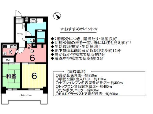 トーカンマンション藤ヶ丘の物件画像