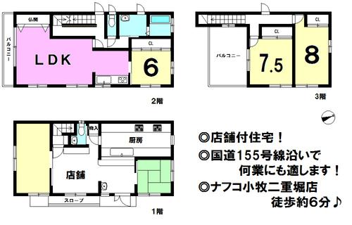 店舗付住宅の画像